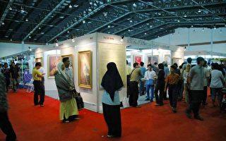 「堅忍不屈的精神」藝術展在印尼展出
