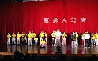 组图:台湾成功大学法轮功社团迎新活动