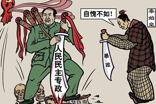 中国共产党的暴政(大纪元配图)