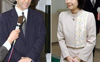 現代童話 日本清子公主放棄皇族下嫁平民