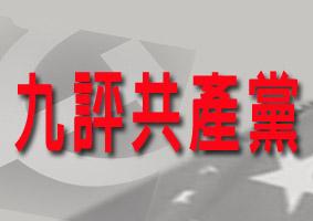 【公告】大纪元将发表系列社论《九评共产党》