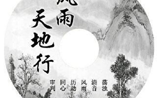 北京電視插播法輪功真相節目