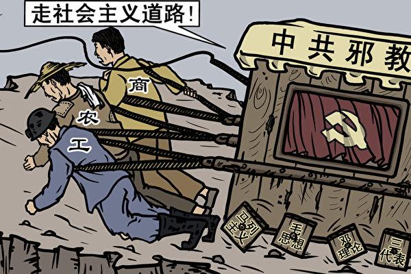 """在今天的中国,已无人再信共产主义。搞了五十多年的""""社会主义""""之后,它现在搞的是股份制,私有制,引进独资外企,对工农进行最大限度的压榨。(大纪元资料室)"""
