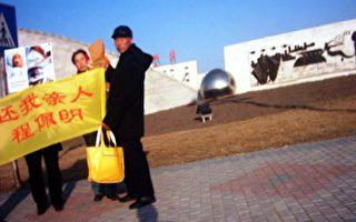 法輪功家屬上訪驚動高層  大慶市長下令抓押