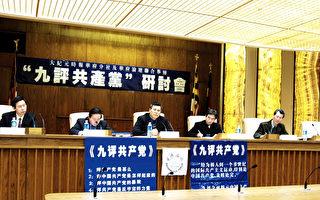 華府研討會 《九評》將對中國歷史産生影響