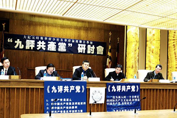华府研讨会 《九评》将对中国历史产生影响
