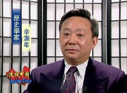 【透視中國】辛灝年談禁片《走向共和》(一)---中共爲什麽禁播《走向共和》
