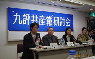 日本大纪元《九评》研讨会反响强烈