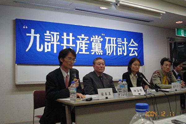 保衛言論自由人權同盟日本代表張本真主持研討會 (大紀元)