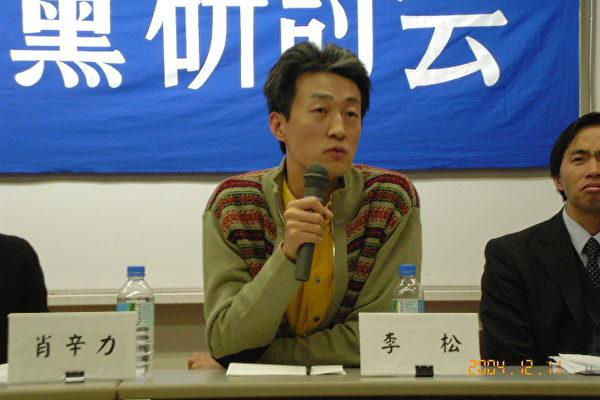 民主中國陣線日本份部主席李松發言