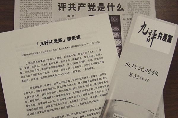 大纪元时报《九评共产党》特刊及专刊等 (大纪元记者摄影)