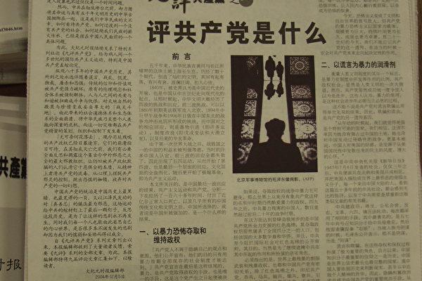 大纪元时报《九评共产党》特刊(大纪元记者摄影)