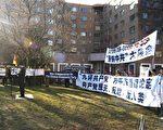 """/一月八日下午,38家大华府华人侨社﹑民主人权团体和西方社会群体在首都华盛顿中国驻美大使馆前联合举办了新年大华府""""告别中共""""大集会。大纪元新闻图片。"""