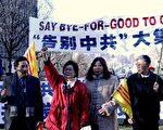 """大华府地区越南同乡会在参加1月8日中国大使馆前举行的大华府""""告别中共""""大集会上与支持民众一起呼口号﹕ """"共产党垮台﹗共产党垮台﹗""""四位与会代表分别是﹕马利兰州越南同乡会会长Minh Trinh先生(右一) ﹐维吉利亚州越南同乡会办公室主任Chi Phan  女士(右二) ﹐代表演讲并举手呼口号的马州越南同乡会Ban Nguyen 女士(左二) ﹐和华盛顿特区越南同乡会会长Doan Van Nguyen先生(左一)  (大纪元记者摄影)"""