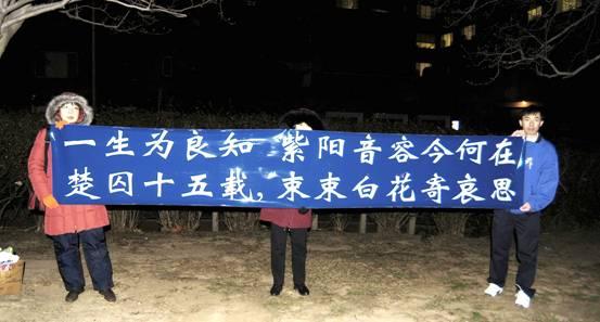 """在1月18日中国驻美大使馆前华府""""悼念紫阳,告别中共""""集会上, 当天有十几个哀悼紫阳的横幅﹑大字板﹑花圈﹑烛光﹑挽联﹐气氛肃穆哀痛。(大纪元摄影)"""