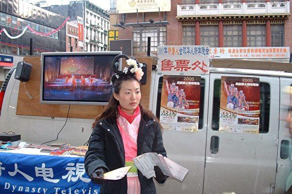 过传统的中国年﹗新唐人晚会工作人员在纽约华埠(大纪元)