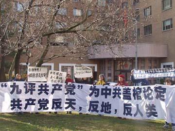 """图﹕2005年1月8日(星期六)下午2点,近40多家华人侨社、民主人权团体和西方社会群体,在美国首都华盛顿中共大使馆前,举行大华府公众""""告别中共大集会"""" 。(大纪元)"""