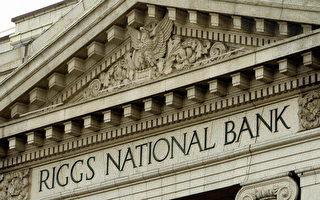 美国参议院报告皮诺切特的匿名账户在美国瑞格斯银行(Riggs Bank)存有八百万美元 (Getty Images 2004-4-20)