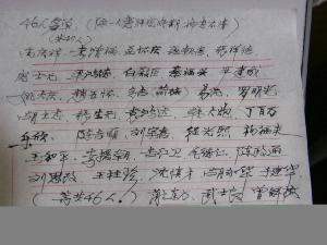 图:两会前夕中国大陆军工系统46名老干部宣布退党。图为退党人员名单。(大纪元)