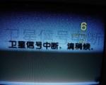 3月17日全國性電視信號中斷 某省6台電視畫面。3月17日攝 (大紀元)