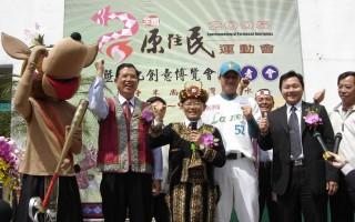台湾原住民运动会高雄热闹登场