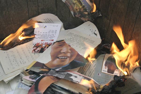 当众销毁的中共邪灵物品随后被烧毁。
