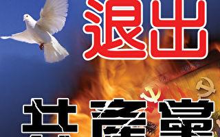 大陸民眾:廣傳《九評》早日結束中共暴政
