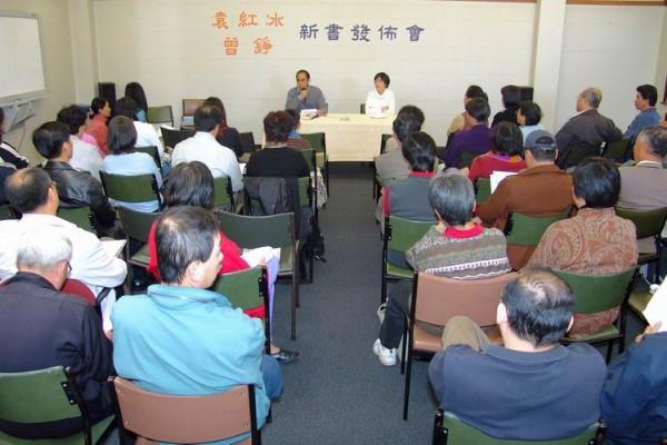 袁紅冰教授在宣讀《西藏的命運——寫在金色的聖山發表之際》一文。(大紀元)