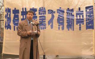 组图:曼哈顿公众集会各路精英演讲告别共产党(一)