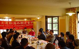 民运海外联席会议日内瓦召开年会