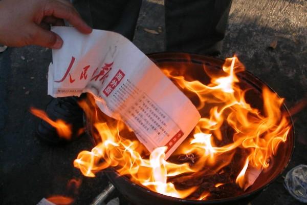 烧毁中共洗脑宣传品(大纪元)