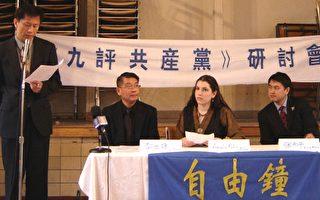 費城九評研討專論中共對宗教信仰迫害