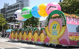 组图:日本的花卉游行 法轮功献艺