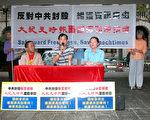(左起)龍緯汶和伍國雄分別代表南方民主同盟和中華盟會,支持大紀元繼續印行。(大紀元)