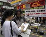 中國民主黨香港分部的柳玉成,昨日下午在旺角行人專用區,向市民派發香港《大紀元時報》,並呼籲市民簽名支持香港大紀元繼續發行,以及支持有新的印刷廠印刷香港大紀元。(大紀元)