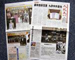 在香港市民及印刷廠的支持下,香港《大紀元時報》5月16日如期出版。(大紀元)