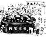 Cloud漫画:百年黑店剧毒大杂烩(大纪元)