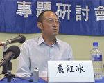 中国自由主义法学家袁红冰教授。(大纪元)