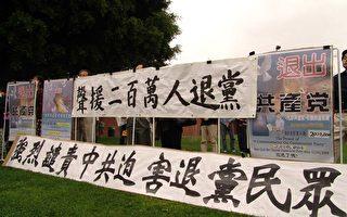 南加多團體集會聲援200萬退黨潮