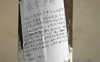 廣西南寧街頭出現退黨聲明及傳單