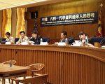 """6月5日,由21世纪中国基金会和博大出版社在华盛顿附近的洛克维尔市市政会议厅举办标题为""""中国:六四一代学者与过来人的思考""""研讨会"""