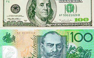 澳洲利率18年来首次低于美国 澳币料将下跌