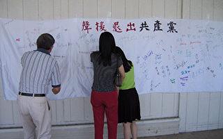六四十六週年 中國城簽名聲援退黨