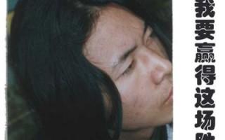 蔡楚 :从敢言少年到维权作家杨银波(组图)