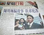 """拥共星岛日报头版头条""""陈用林编故事 欲求庇护""""(大纪元)"""