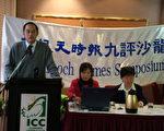 袁红冰在研讨会中讲演