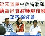 香港大紀元6月29日召開新聞發佈會譴中共破壞,籲各界支援辦印刷廠。大紀元新聞圖片。