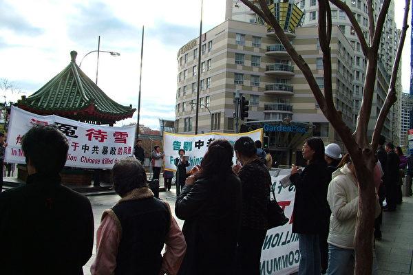 中国城声援全球退党日集会演讲(大纪元)