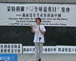 """蒙特利尔""""7.1全球退党日""""集会"""