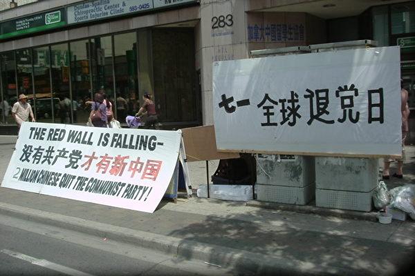 退党日大展板:没有共产党 才有新中国(大纪元摄影)<br /><figcaption class=